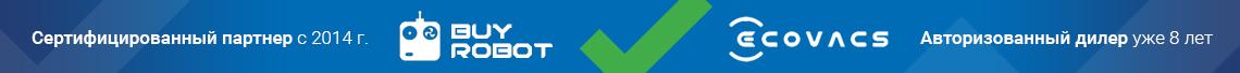 БАЙРОБОТ - сертифицированный партнер Ecovacs в Украине с 2014 года
